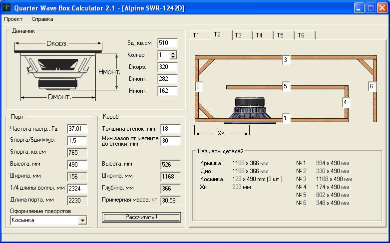 Программу Для Расчета Резонатора 2Т Двигателя - zavodebay